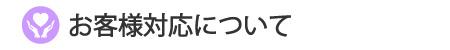 FAQ-eigyou