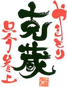 katsuzo-rogo
