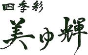 miyuki-rogo